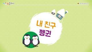 [어린이음악][유아동요][겨울노래] 내 친구 펭귄