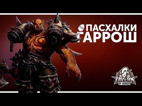 видео: Пасхалки heroes of the storm - Гаррош | Русская озвучка