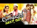 Anjaniputra Songs List | Anjaniputra Kannada Movie | Puneeth Rajkumar | Anjaniputhraa Songs