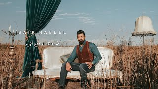 Saif Nabeel - Fedwa Arouh Ane [Official Video] (2020) / سيف نبيل - فدوه اروح اني