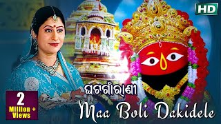 MAA BOLI DAKIDELE THARE MO DUKHA SARE | Tarini Bhajan by Namita Agrawal | ମା ବୋଲି ଡାକିଦେଲେ ଥରେ
