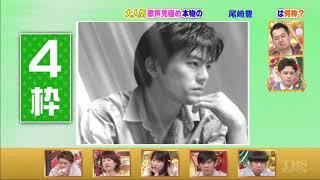 尾崎豊さんの「I LOVE YOU」です。 前回のBOOWYさんの正解は4枠です。