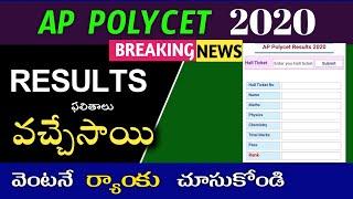 AP POLYCET Results 2020 released || AP POLYCET 2020 RANKS || telugu tech hub
