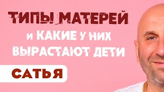 Сатья Типы матерей и какие у них вырастают дети Вопросы ответы Москва 2020