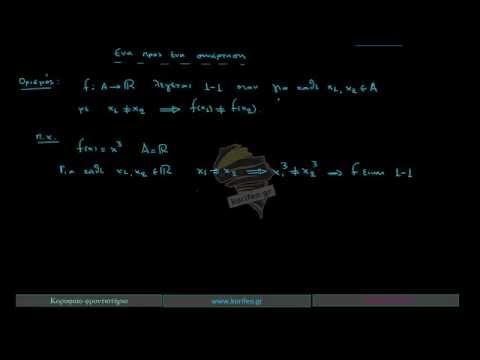 Μαθηματικά Προσανατολισμού Γ λυκείου