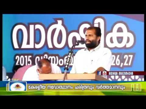 A.A.C Valavannur | Renaissance conference | Welcome Speech | Noufal Ansari