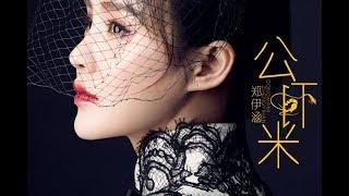 ♥鄭伊涵–公蝦米 (DJ版) (1080P) KTV