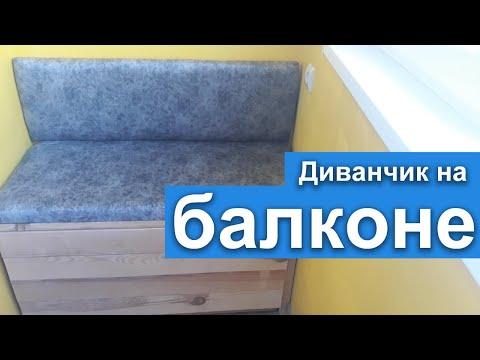 Сделать диван на балкон своими руками
