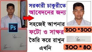 BD Govt or any Online Jobs Apply Photo and Signature Edit Crop and Resize in Photoshop