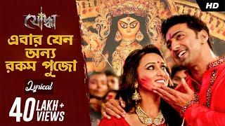 Ebar Jeno Onno Rokom Pujo   Lyrical Video   Yoddha   Dev, Mimi   Indraadip Dasgupta   SVF Music
