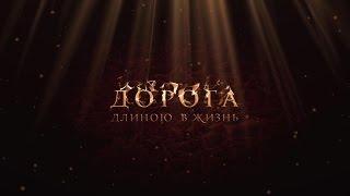 Дорога длиною в жизнь / The road is a lifetime