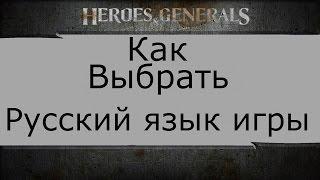 Heroes Generals настройки для русского языка