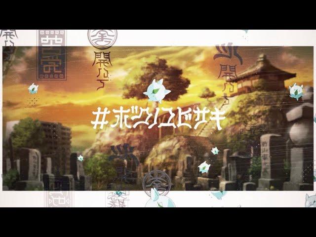 林原めぐみ「#ボクノユビサキ」MUSIC VIDEO