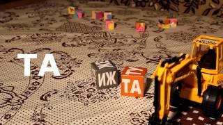 Обучающие видео для детей. Учимся читать  по слогам ТА ЖА(Обучающие видео для детей. Учимся читать по слогам. Развивающие видео для детей от 1 года - 4 года. М., 2015-03-02T13:13:49.000Z)