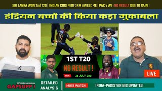 India vs SL Exciting Match, SL level series | WI 85 in 9 overs match but rain spoiled fun, no result