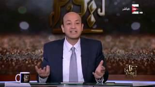 حلقة كل يوم - الثلاثاء 29 نوفمبر 2016 .. الحلقة الكاملة