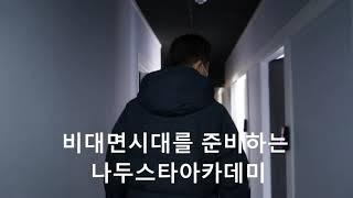 인천갤러리케이나두스타아카데미 개인방송쇼핑몰일인크리에이터…