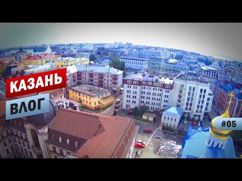 Что интересного есть в Казани? Едем на - 10 ЛЕТ БИБОСС