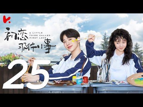 ENG SUB  《初戀那件小事 A Little Thing Called First Love》EP25——主演:賴冠霖,趙今麥,王潤澤