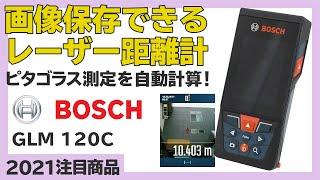 BOSCH レーザー距離計 測定結果とポイントを画像で保存できる!【2021注目商品】