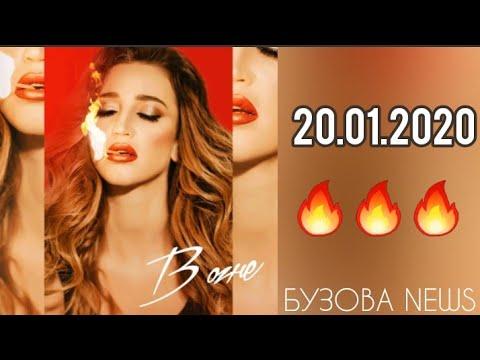 Ольга Бузова - В ОГНЕ (20.01.2020)