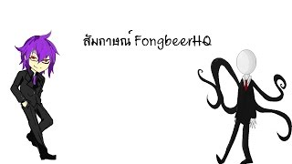 สัมภาษณ์ FongbeerHQ