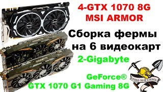 Майнинг на GTX 1070 8Gb MSI ARMOR и GIGABYTE GTX 1070 G1 Gaming. Ферма из 6 видеокарт