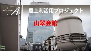 [PV] 山翠会館|屋上利活用プロジェクト
