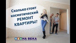Стоимость косметического ремонта квартиры в 2018г! Бюджетный ремонт двухкомнатной квартиры
