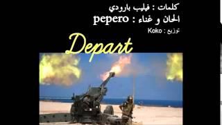 Pepero   Depart