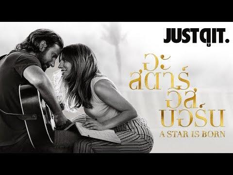 รู้ไว้ก่อนดู A STAR IS BORN ร้องเพลงรักให้โลกทึ่ง #JUSTดูIT