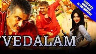 Vedalam Full Hindi dubbed movie2016 Ajith kumar,Lakshmi menon,Ashwin
