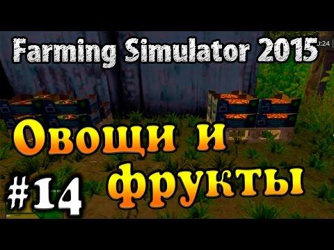 Farming Simulator 15 - овощи и фрукты (хардкор) #14