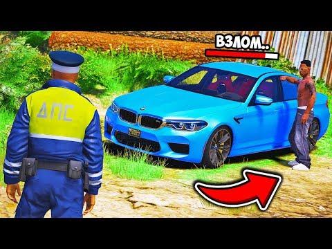 GTA 5 DRIVE RP - ЗАКАЗНОЙ УГОН BMW M5 F90! СПАЛИЛИ КОПЫ! ПОГОНЯ ⚡ГАРВИН