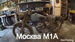 Родственник немецкого мотоцикла DKW Москва М1А