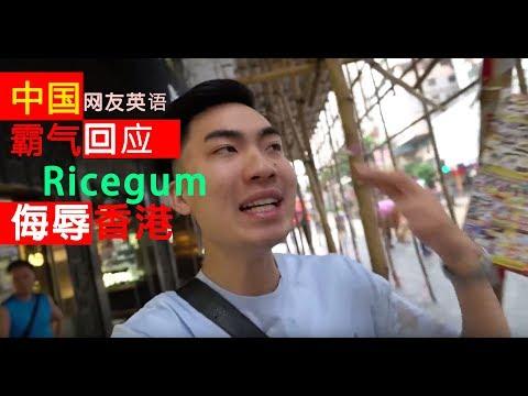 Ricegum Banned From Chinese Community  大陆网友霸气全英语回应RiceGum侮辱香港事件