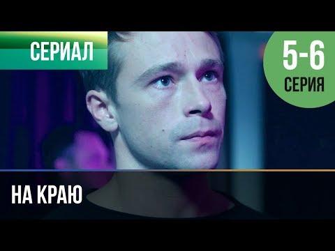▶️ На краю 5 серия, 6 серия | Премьера / 2019 / Остросюжетная драма