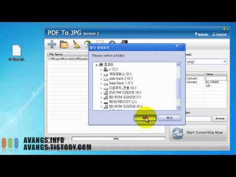 PDF파일을 JPG 이미지로 변환하기