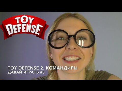 Toy Defense 2. Командиры. Давай играть #3