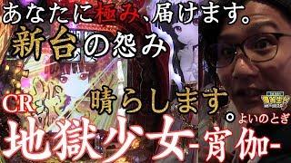 【新台収録】【CR地獄少女-宵伽-】日直島田の優等生台み〜つけた♪【地獄少女】【パチスロ】【パチンコ】