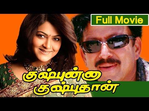 Tamil Full Length Movie | Kushboo Kushboothan Full Movie | Ft. Vishnuvardhan, Kushboo