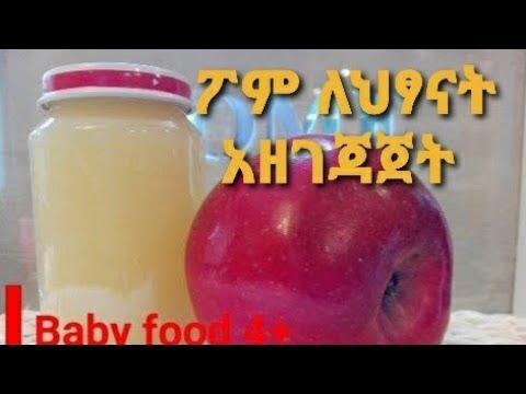How To Prepare Applesauce for Babies - የፓም ፍሬ ከ 4 ወር በላይ ለሆኑ ህፃናት አዘገጃጀት
