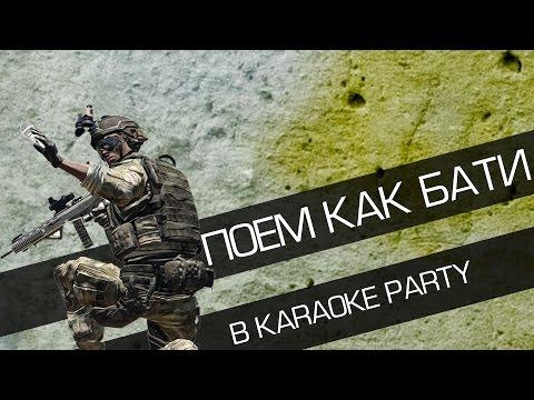 Поём как бати в Karaoke Party