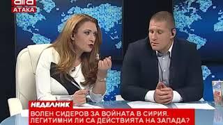 Волен Сидеров за войната в Сирия /15.04.2018 г./