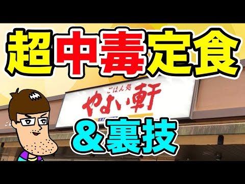 【やよい軒】中毒性がヤバすぎる新定食&ご飯が進む裏技!!