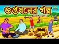 Download lagu গুপ্তধনের গল্প - Rupkothar Golpo | Bangla Cartoon | Bengali Fairy Tales | Koo Koo TV Ben