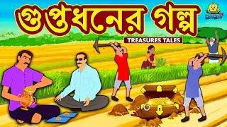 গুপ্তধনের গল্প - Rupkothar Golpo | Bangla Cartoon | Bengali Fairy Tales | Koo Koo TV Ben