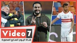 الدكش يكشف سبب طرد طارق حامد وما فعله كارتيرون بعد الهدف