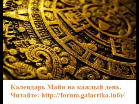 Гороскоп Майя - СМЕРТЬ
