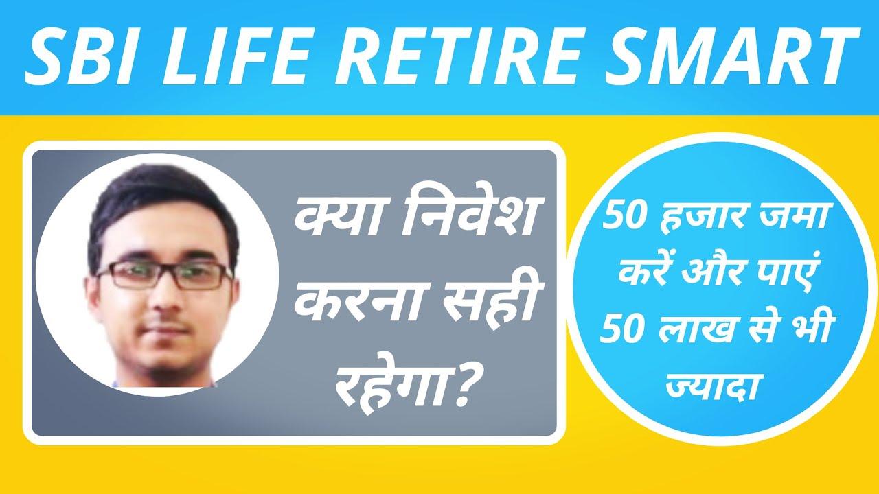 SBI Life Insurance   SBI Life Retire Smart   Retirement ...